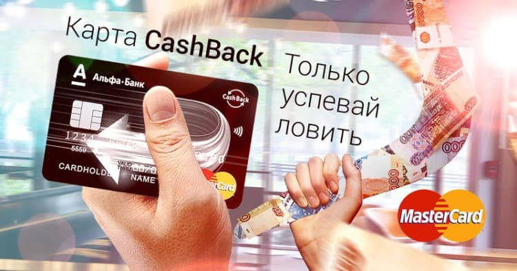 Alfa bank cash back карта boxberry томск